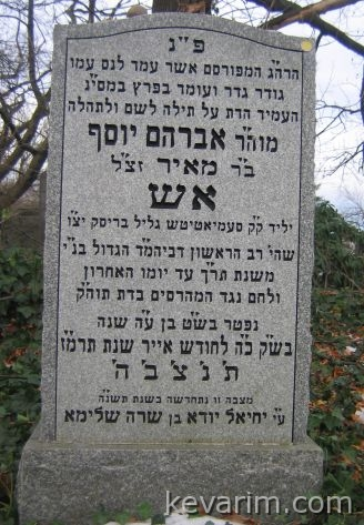 Rabbi Abraham Joseph Ash (1813 - 1887) Find A Grave Memorial