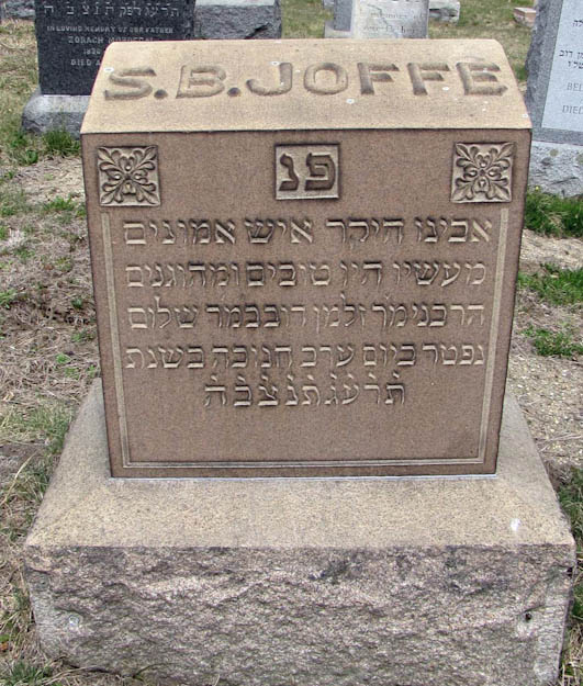 Solomon B. Joffe (1860 - 1912) Find A Grave Memorial